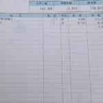 マイホームの5年点検でシロアリの防蟻処理を施工!費用は税込156,816円でした。