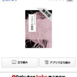 楽天koboで電子書籍を初出版!夢のひとつ、「イラスト集を出版する」がかないました。