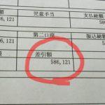 夫の冬ボーナスの明細が出ました!去年より約3万円アップ!支給額は今までの最高額でした。