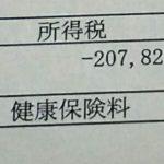 2017年12月の旦那さんお給料。住宅ローン控除の戻り額が20万円で、手取り額は50万円越えに!