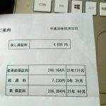 住宅ローンの繰り上げ返済で保証料が戻ってきました!16万円繰り上げていくら戻ってきたか?