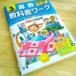急に難しくなる小学3年生の算数。在宅学習での予習は「教科書ワーク」がおすすめ!