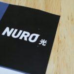 NURO(ニューロ)光のキャッシュバックが入金されました!