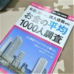 いつか使う部屋のコストは5年で100万円以上になる!?今は使ってない子ども部屋が2部屋ある我が家は200万円のムダ!?