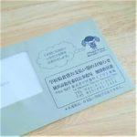 横浜市学校給食費 徴収額決定通知書が来ました!今年9月から給食費が月600円値上がりするそうです。