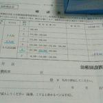 子ども2人目の支給額は1人目よりも77,800円もアップ!横浜市私立幼稚園の就園奨励補助金の金額決定のお知らせが来ました!